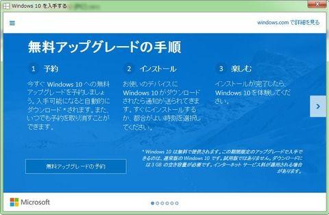 Windows 8.1/7ユーザーは要注意!? Windows 10への自動アップグレードはどうすれば回避できるのか