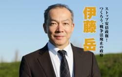 共産党候補伊藤岳さん「貧困も戦争も起きない社会に変える、それが共産主義です」