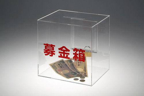 【悲報】ヤフオク民、募金を人の財布に頼る【熊本地震】