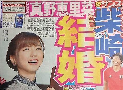 【W杯活躍】サッカー日本代表・柴崎岳と女優・真野恵里菜が結婚ってよwwwww