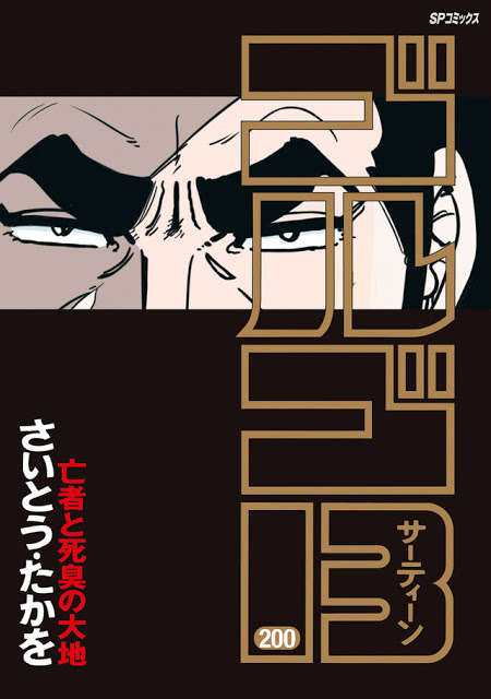【漫画】「ゴルゴ13」200巻発売。「こち亀」に並び世界記録に