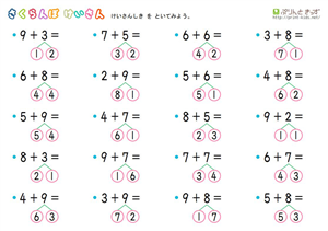 小学生「9+3=12」教師「うーん、さくらんぼ計算してないから減点w」