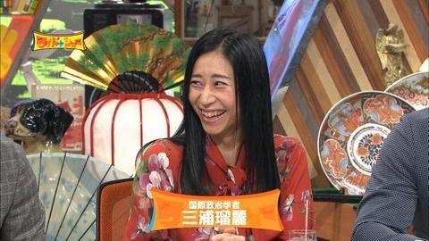 三浦瑠麗さんの笑顔wwwwww(画像)