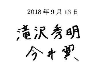【タキツバ解散】滝沢秀明は芸能活動引退、今井翼はジャニーズ事務所退所ヘ【タッキー&翼】