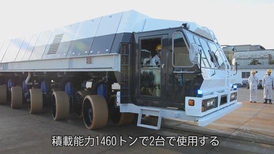 【JAXA】次世代ロケット「H3」を発射台ごと運ぶ新型台車を公開
