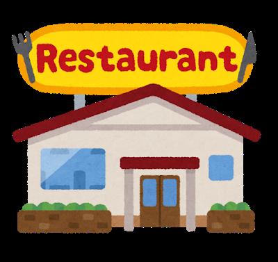 みんなが行くような飯屋に行った経験が無いやつwww