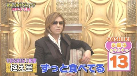 【爆売完売】YOSHIKI「格付け」で食べていたお菓子ってよwwwwwww