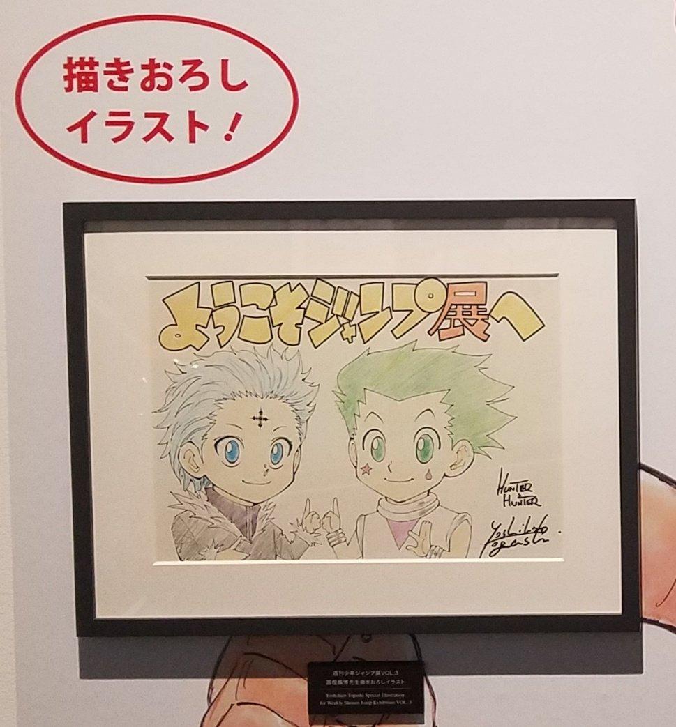 冨樫義博さんがジャンプ50周年記念に描いたイラストwwwwww