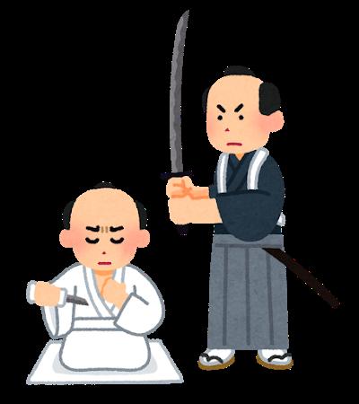 日本人「まず自分で切腹して、それだけじゃすぐには死ねないので首を斬ってもらいます」←切腹いる?