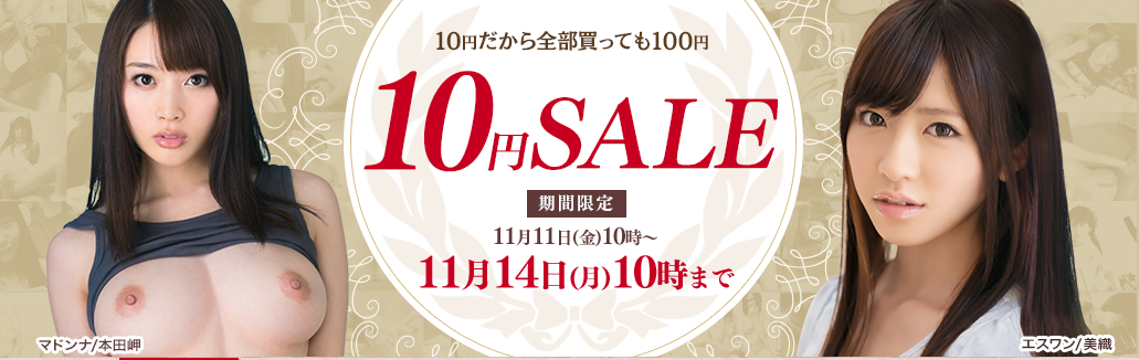 DMM10円セールキタ━━━(゜∀゜).━━━!!!全部買っても100円!お前ら急げwww【72時間限定】