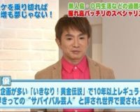 【芸能】だめ男!?『めちゃイケ』元レギュラー・三中元克コンビ「dボタン」、今月末に解散