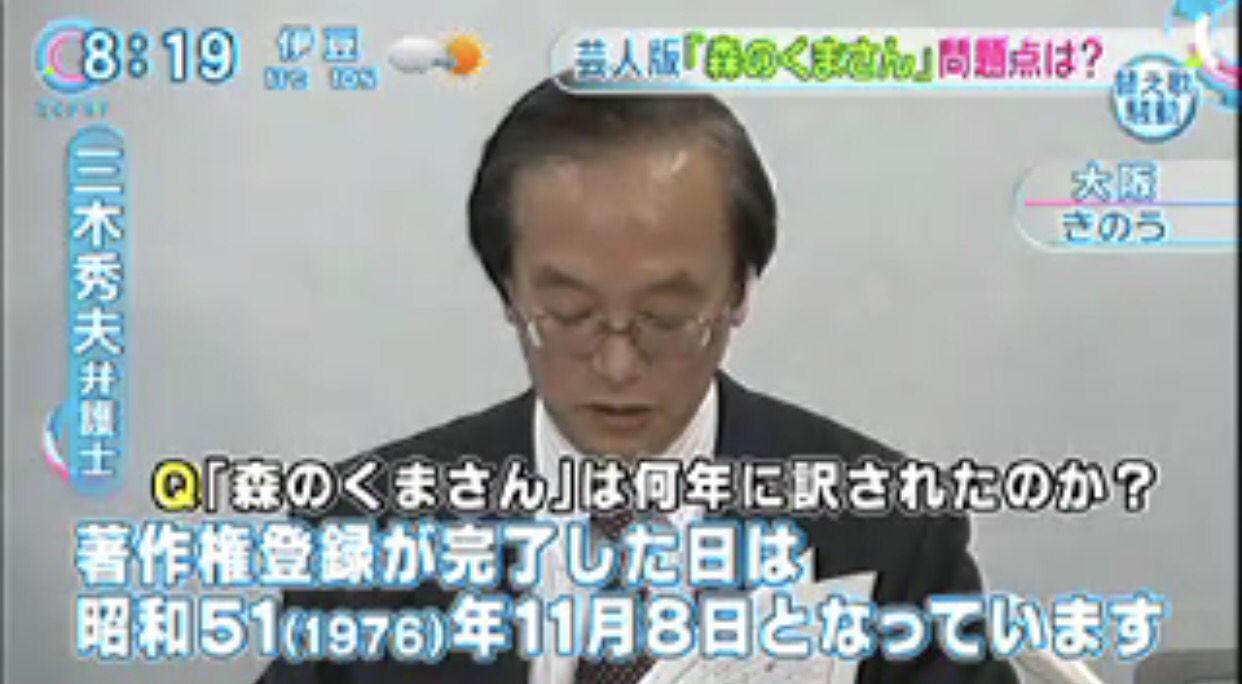 森のくまさん著作者・馬場祥弘さん、学生でアメリカ民謡を翻訳した天才児だったwww