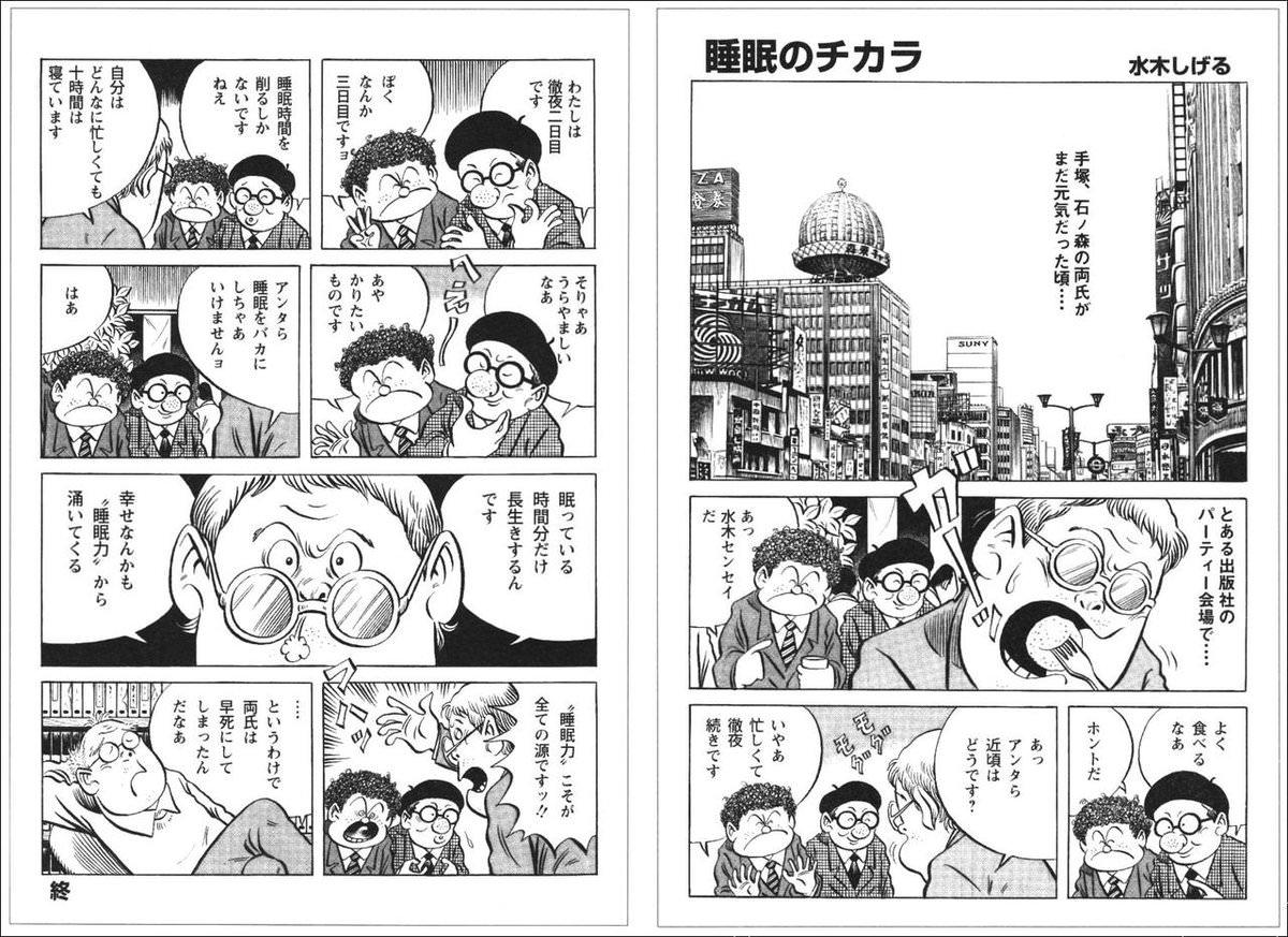 【訃報】漫画家、国友やすゆきさん死去。享年65