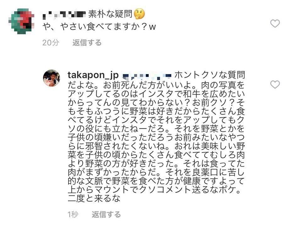 【怒報】堀江貴文さん、キレる
