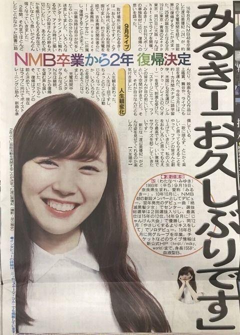 """【干された】元NMB48""""みるきー""""渡辺美優紀、2年ぶりに芸能界復帰の結果wwwww"""