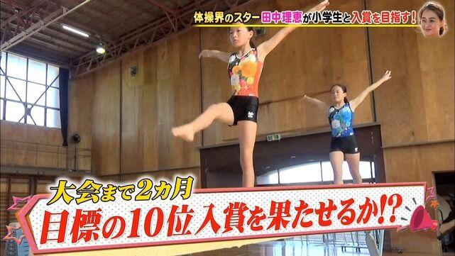 【画像110枚】ライオンのグータッチに美少女体操小学生!田中理恵の指導受けたうた&ゆづきちゃんが可愛いと話題に!