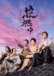 NHK大河ドラマ「花燃ゆ」全50回平均12・0%…「平清盛」と並ぶ歴代ワーストタイ…