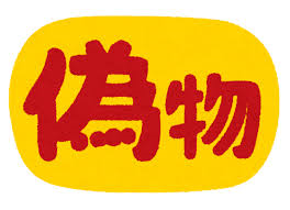 上坂すみれ(28)「私のムネは偽物ではありません」wwww