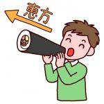 全力で「恵方巻」を推してくる日本のコンビニに中国人ぼう然 「こんなに多くのお願いはそもそも神社に行くレベル」