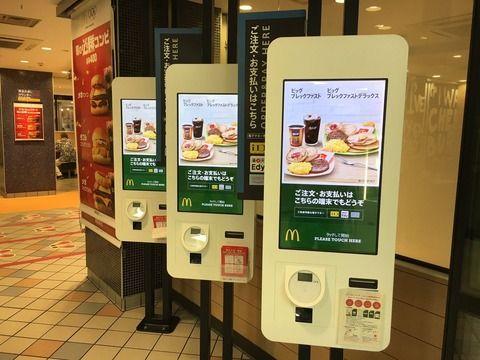 マクドナルドのセルフ注文システム、コミュ障にも注文できると大絶賛!