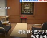 松本智津夫死刑囚、執行直前の一部始終が明らかに 最後に「グフッ」