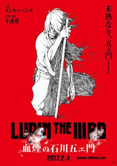 【朗報】「ルパン」新作映画が来年2月に公開!最強に目覚める若き日の五ェ門描く