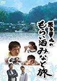 博多華丸のもらい酒みなと旅2 東京都・立石へ 8月19日