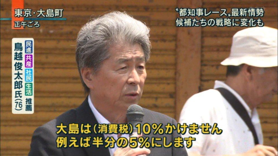 鳥越俊太郎氏「消費税5%にします!」