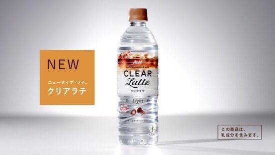 【画像】数年前に一瞬流行った透明な飲み物シリーズwwwwwwww