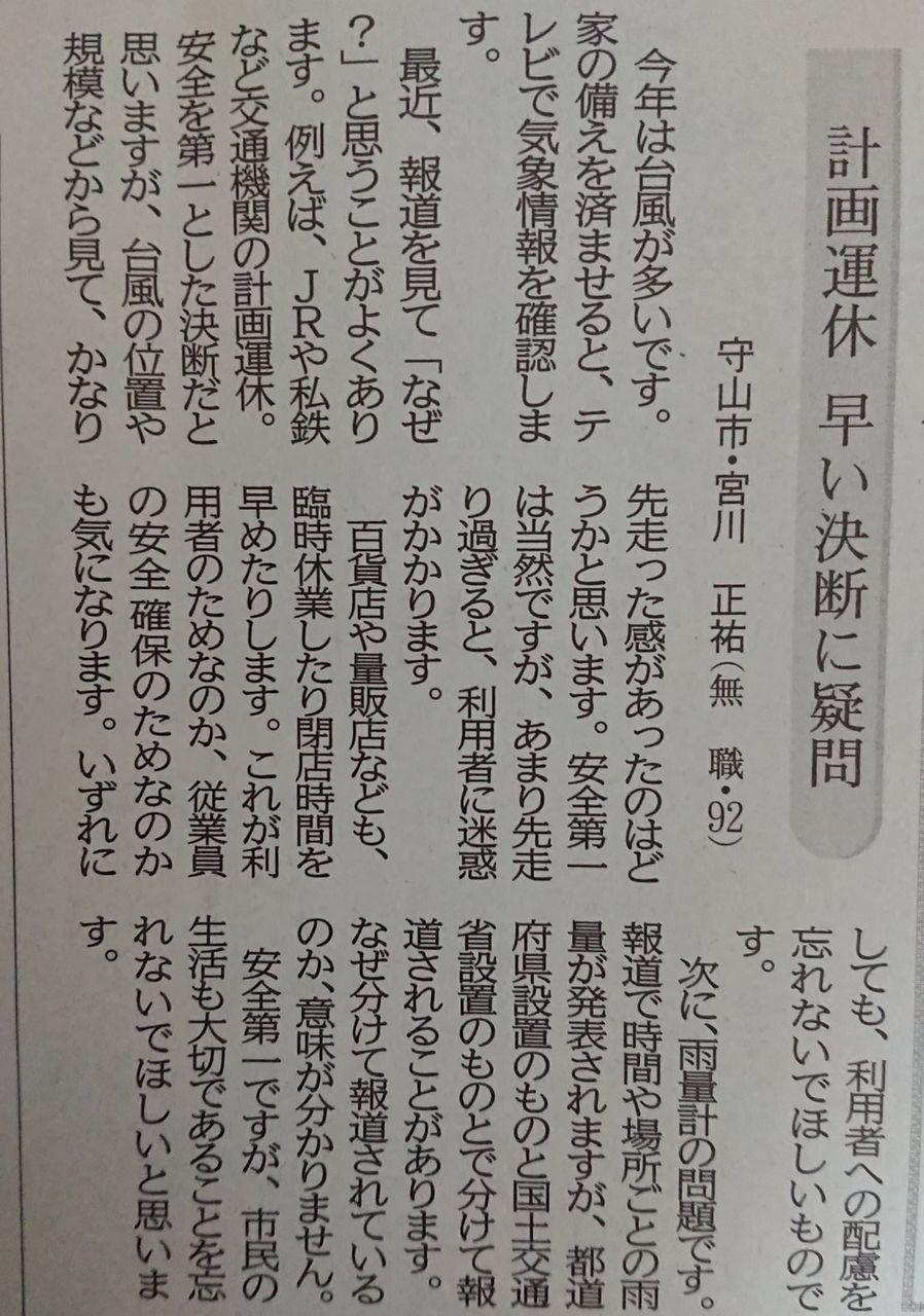 【悲報】 92歳老人「たかが台風程度でJRは運休、百貨店は閉店。もっと利用者のことを考えろ」