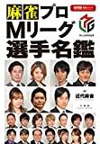熱闘!Mリーグ MC:田中裕二、須田亜香里 3月29日
