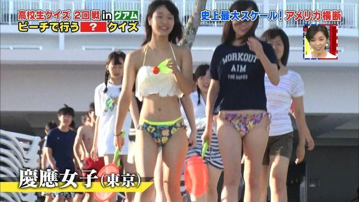 高校生クイズで慶應女子のJKが水着wwwww