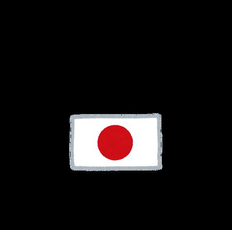 東京オリンピックの日本代表のユニフォームのデザインが発表