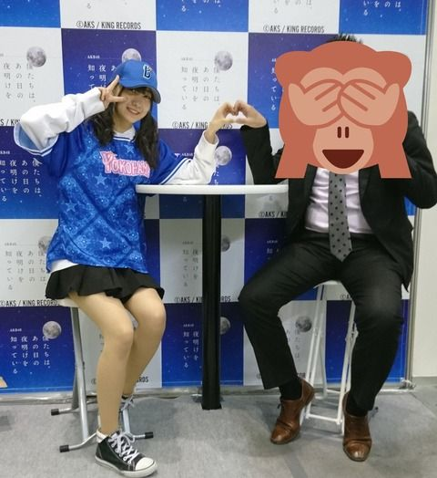 一色嶺奈さん、横浜ベイスターズのユニフォームで写メ会に参加してしまう