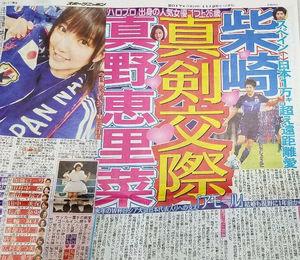 【祝報】サッカー・柴崎岳、真野恵里菜と結婚ってよwwwwwww