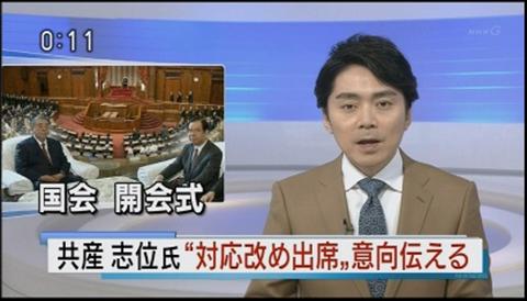 【懐柔策ニダッ!】 共産党が国会開会式に出席! なんと69年ぶり!!! 天皇陛下に起立→頭垂れる