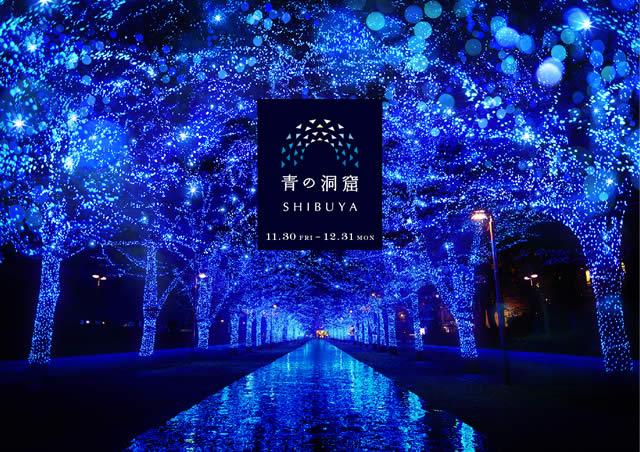 渋谷「青の洞窟」イルミネーション 2018年11月30日~12月31日まで点灯