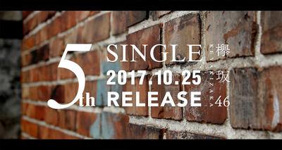 【欅坂46】今まで通りなら5thシングルフロントは...