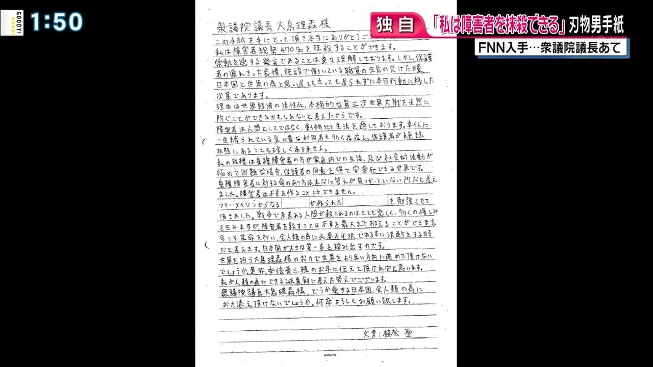 植松サトシ容疑者が衆院議長にあてた手紙の内容wwwwww