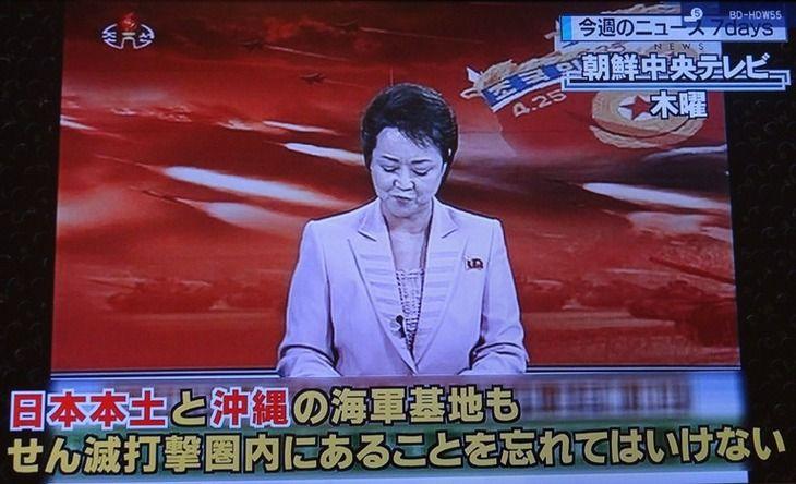 【悲報】北朝鮮さん、アメリカが攻撃したら真っ先に日本を攻撃すると人質発言