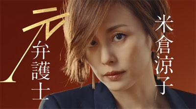 【視聴率】米倉涼子『リーガルV』第4話の視聴率がガチですげええええええええええええ