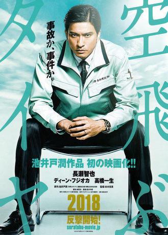 【衝撃事実】TOKIO・長瀬智也の告白がコチラ・・・・・