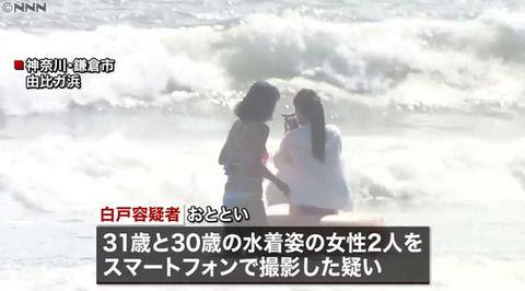 TV局さん、水着映像をバックに「水着女性を撮影した男を逮捕」のニュースを流す