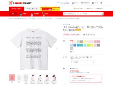 木下優樹菜、タピオカ騒動がまさかのTシャツ化wwwww