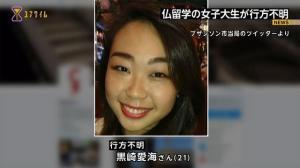 おフランスの大学に留学中の意識高い女子大生・黒崎愛海さん、現地で行方不明
