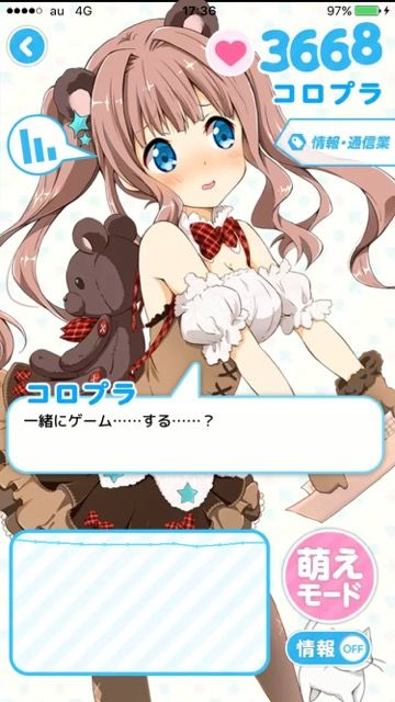 株価連動型恋愛シミュレーションゲーム IRroidがついにリリース!