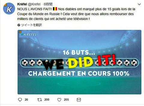 【サッカー】<ベルギーで大型TVが無料に!>アザールが謝る事態とは?