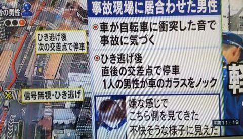 【逃げるが勝ち】吉澤ひとみ容疑者、逃走後「空白の15分」がコチラwwwww