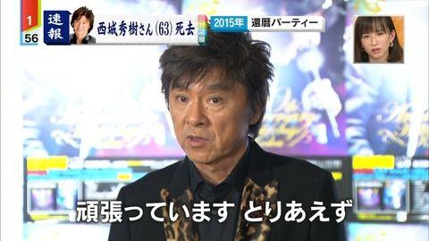 【訃報】西城秀樹さん死去、63歳ってよ・・・・・・