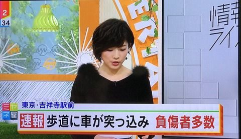 【速報】東京 吉祥寺駅近く 80代男性が車で7人はねて怪我する事故発生!現地の人の数がヤバい・・Twitter「現場に血痕」「事故おこしたのプリウスっぽい」